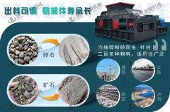 大型矿石破碎机的产量是多少,有哪些优势?