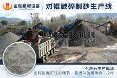 时产20吨石灰石制砂机多少钱一台,有哪些型号可选?