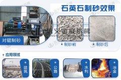 小型石英石制砂机哪个厂家好,价格是多少?