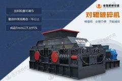时产100吨对辊破碎机多少钱一台,选择哪些型号合适?