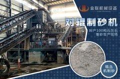 日产200吨花岗岩制砂机多少钱一台,哪些型号合适?