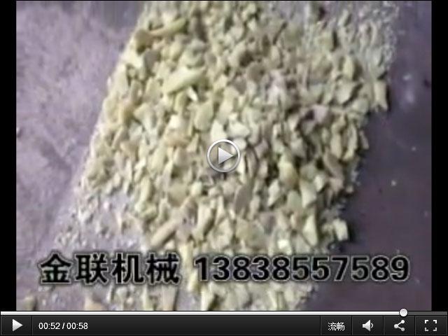 乳白色玻璃试机视频_双齿辊破碎机视频