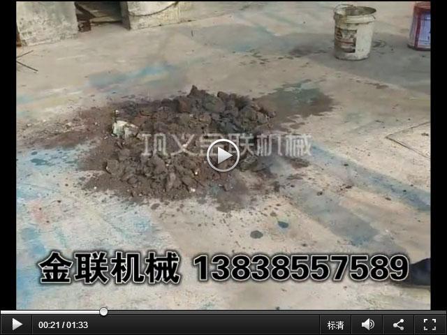 化肥硫磺渣试机视频_双级粉碎机视频