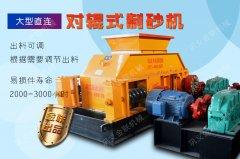 时产40吨陶粒砂破碎机有哪些型号,哪家质量好?
