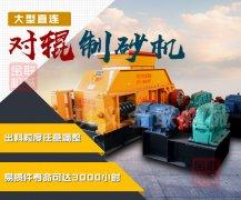 日产100吨的风化沙粉碎机有哪些型号,哪个厂家好?