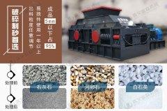 破碎鹅卵石的对辊制砂机怎么样,有什么优势?