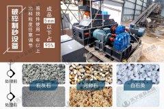 玄武岩制砂用对辊制砂机怎么样,有什么优势?